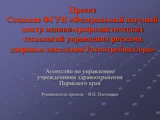 Агентство по управлению учреждениями здравоохранения  Пермского края