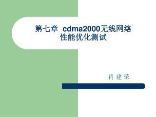 第七章   cdma2000 无线网络 性能优化测试