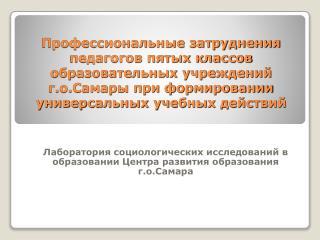 Лаборатория социологических исследований в образовании Центра развития образования г.о.Самара