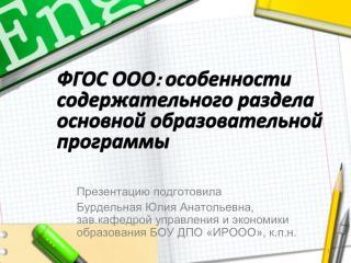 ФГОС ООО: особенности содержательного раздела основной образовательной программы