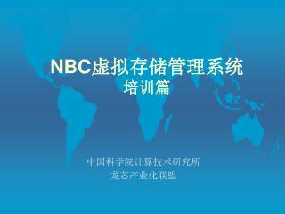 NBC 虚拟存储管理系统 培训篇