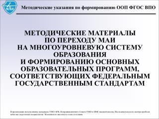 Методические указания по формированию ООП ФГОС ВПО