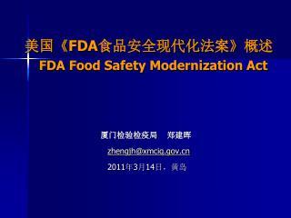 美国 《FDA 食品安全现代化法案 》 概述 FDA Food Safety Modernization Act