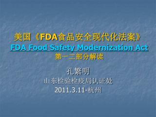 美国 《FDA 食品安全现代化法案 》 FDA Food Safety Modernization Act 第一二部分解读