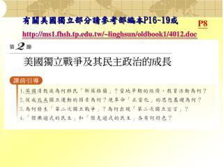 有關美國獨立部分請參考部編本 P16~19 或 ms1.fhsh.tp.tw/~linghsun/oldbook1/4012.doc