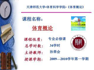 天津师范大学 • 体育科学学院 •《 体育概论 》