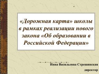 «Дорожная карта» школы в рамках реализации нового закона «Об образовании в Российской Федерации»