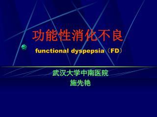 功能性消化不良 functional dyspepsia ( FD )