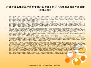 於痰液及血漿樣本中檢測遺傳和表遺傳生物分子指標做為肺癌早期診斷依據的探討