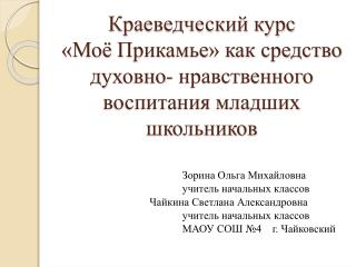 Зорина Ольга Михайловна                                             учитель начальных классов