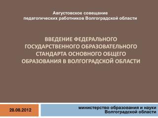 министерство образования и науки Волгоградской области