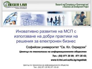 Иновативно развитие на МСП с използване на добри практики на решения за електронен бизнес