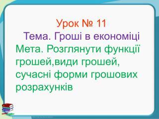 Урок № 11 Тема. Гроші в економіці