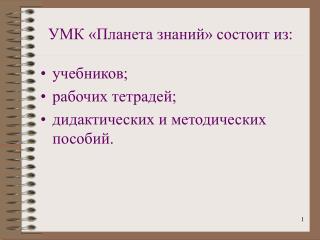 УМК «Планета знаний» состоит из: