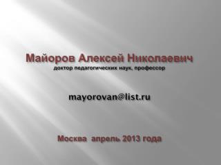 Законодательные основы отбора содержания образования в школах России.