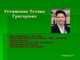 Устименко Тетяна Григорівна