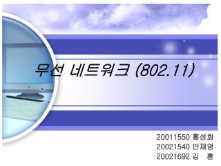 무선 네트워크  (802.11)