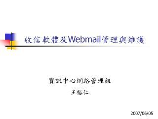 收信軟體及 Webmail 管理與維護