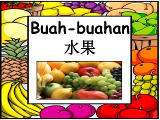 Buah-buahan 水果