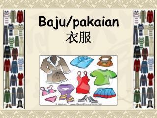 Baju/pakaian 衣服
