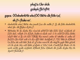 phaJ /a  Gkr shik gzikph fJb?efNt