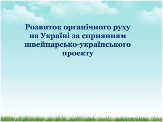 Розвиток органічного руху на Україні за сприянням швейцарсько-українського проекту