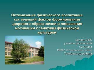 Щукин В.Ю. учитель физической  культуры     МБОУ « Горельская  СОШ»  Тамбовского района