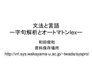 文法と言語 ー字句解析とオートマトン lex ー