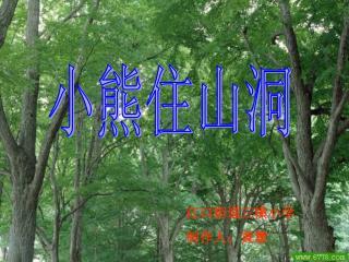 江口街道三横小学 制作人:黄慧