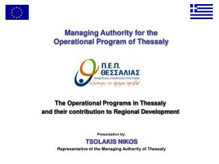 Managing Authority for the Operational Program of Thessaly