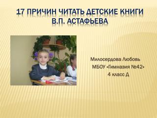 Пример 4 класса читать