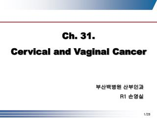 Ch. 31. Cervical and Vaginal Cancer