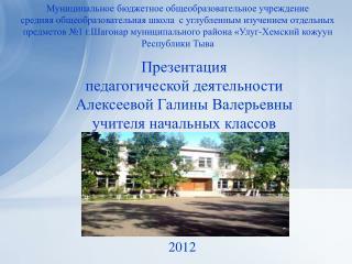 Муниципальное бюджетное общеобразовательное учреждение