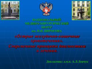 НАЦИОНАЛЬНЫЙ  МЕДИКО-ХИРУРГИЧЕСКИЙ  ЦЕНТР  им. Н.И. ПИРОГОВА