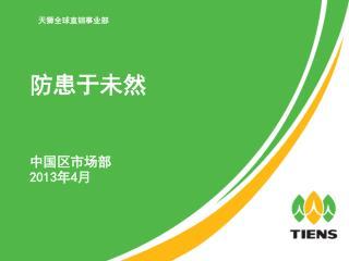 防患于未然 中国区市场部 2013 年 4 月