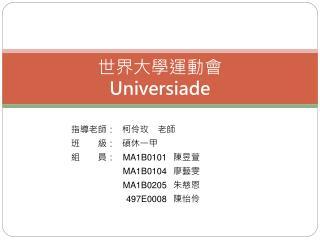 世界大學運動會 Universiade