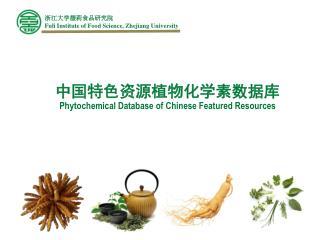 中国特色资源植物化学素数据库 Phytochemical Database of Chinese Featured Resources