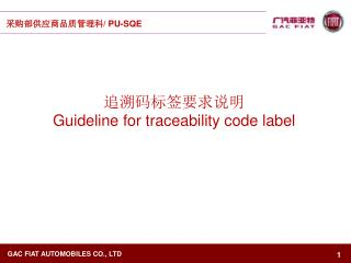 追溯码标签要求说明 Guideline for traceability code label