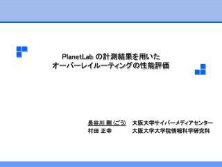 PlanetLab  の計測結果を用いた オーバーレイルーティングの性能評価