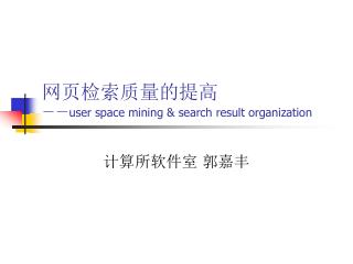 网页检索质量的提高 -- user space mining & search result organization