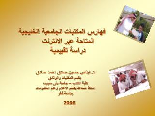 فهارس المكتبات الجامعية الخليجية المتاحة عبر الانترنت دراسة تق ييمية
