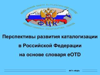Перспективы развития каталогизации в Российской Федерации на основе словаря  eOTD