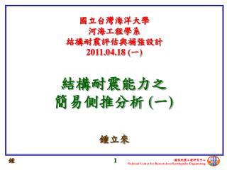 國立台灣海洋大學 河海工程學系 結構耐震評估與補強 設計 2011.0 4 . 18  (一)