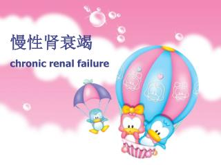 慢性肾衰竭 chronic renal failure