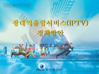 광대역융합서비스 (IPTV)  정책방안