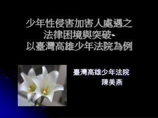 少年性侵害加害人處遇之 法律困境與突破 - 以臺灣高雄少年法院為例