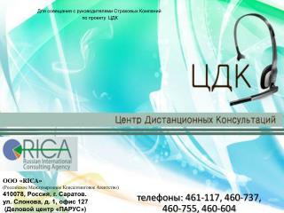 телефоны: 461-117, 460-737,                       460-755, 460-604