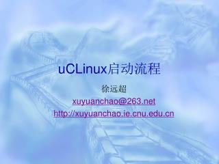 uCLinux 启动流程
