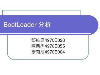 BootLoader  分析