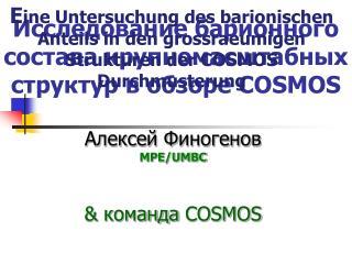 Ис c ледование барионного состава крупномасштабных структур в обзоре  COSMOS